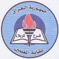 من موقع عراقي : نقابة معلمي كربلاء المقدسة تُصدر بياناً حول المظاهرات وتُطالب بإقالة وزير التربية - http://iraqi-website.com/%d8%a7%d8%ae%d8%a8%d8%a7%d8%b1-%d8%a8%d8%ba%d8%af%d8%a7%d8%af-%d9%88%d8%a7%d9%84%d9%85%d8%ad%d8%a7%d9%81%d8%b8%d8%a7%d8%aa/%d9%85%d9%86-%d9%85%d9%88%d9%82%d8%b9-%d8%b9%d8%b1%d8%a7%d9%82%d9%8a-%d9%86%d9%82%d8%a7%d8%a8%d8%a9-%d9%85%d8%b9%d9%84%d9%85%d9%8a-%d9%83%d8%b1%d8%a8%d