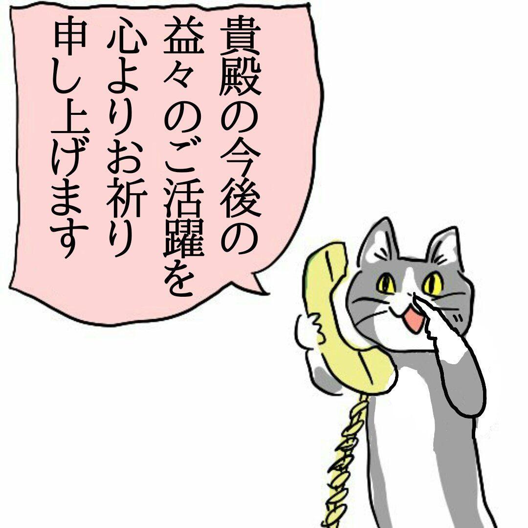 猫 どうして 現場 電話猫や現場猫のどうしてな瞬間30選!コラ画像をまとめました。
