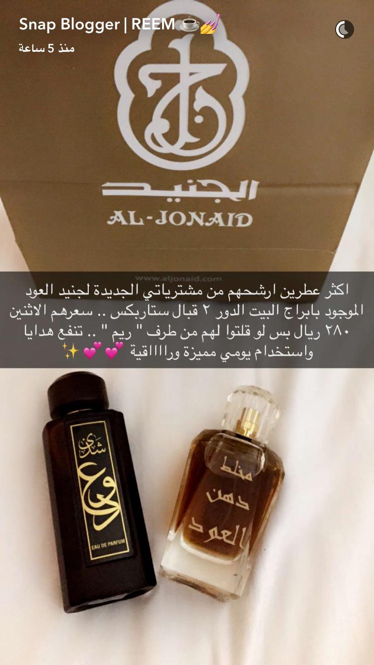 Pin By Manal On Perfume Perfume Hair Perfume Diy Lovely Perfume