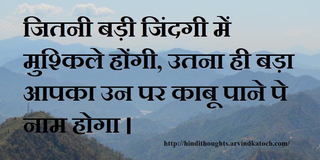 Best Of Hindi Thoughts And Quotes: Hindi Thought Picture
