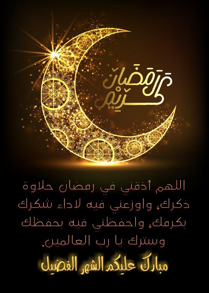 مبارك عليكم الشهر Ramadan Crafts Ramadan Islamic Calligraphy