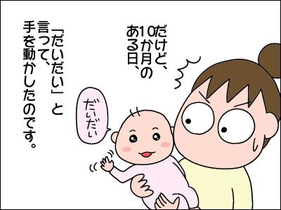 1500g未満の赤ちゃん 初めてしゃべった日 絵日記でございます powered by ライブドアブログ 2021 ブログ 赤ちゃん 絵日記