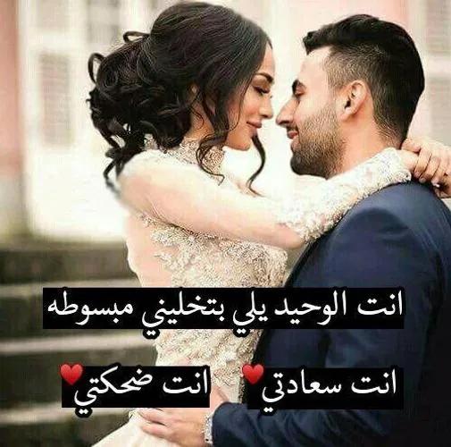 صور حلوه حب صورة رومنسيه جميلة جدا اجمل صور حب رومانسية مجلة رجيم Arabic Love Quotes Love Quotes Indian Wedding Outfits
