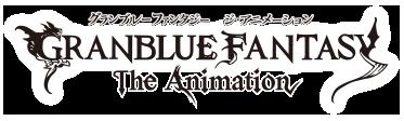 グランブルーファンタジー ジ・アニメーション 公式サイト