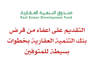 شرح طلب اعفاء قرض بنك التنمية العقارية للاشخاص المتوفين الاستعلام عن اعفاء قرض البنك العقاري برقم الهوية طريقة اعفاء قرض ال Math Development Math Equations