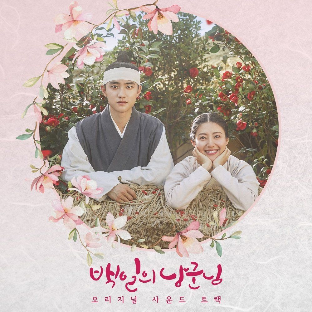 Various Artists 100 Days My Prince Ost 2018 10 31 With Images