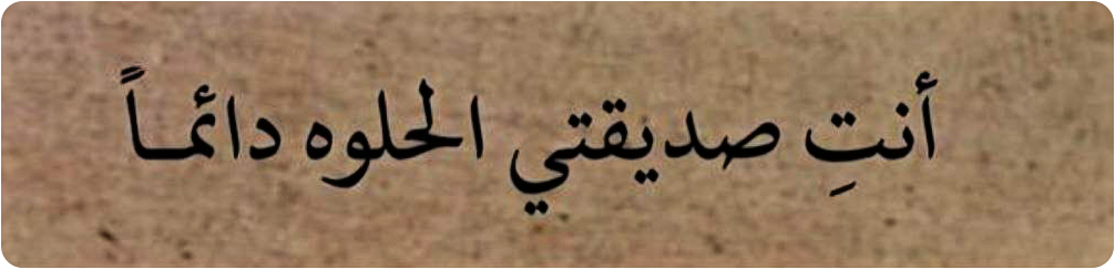 حب اصدقاء عبارات نصوص نص حلوة كتابات كلمات اقتباسات اقتباس Freetoedit Calligraphy Quotes Love Friends Quotes Love Smile Quotes
