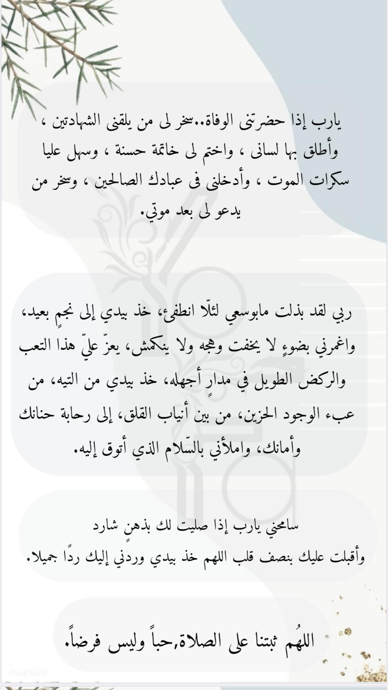ادعية رمضان دعاء ليلة القدر صور Quran Quotes Love Beautiful Arabic Words Islamic Quotes