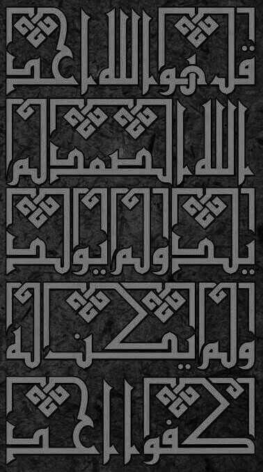 Surah Ikhlas 112 Islamic Art Calligraphy Arabic Calligraphy Painting Calligraphy Art