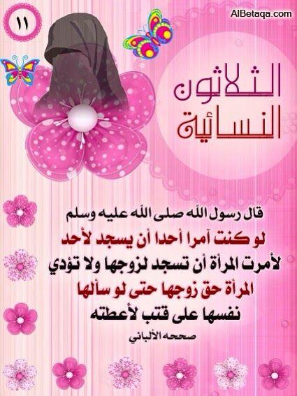 فتاوى المرأة المسلمة الزوجة الصالحة الشريعة الاحكام فقه عقيدة الشريعة الاسلامية منهج أنشر تؤجر Quran Verses Learn Islam Gernal Knowledge