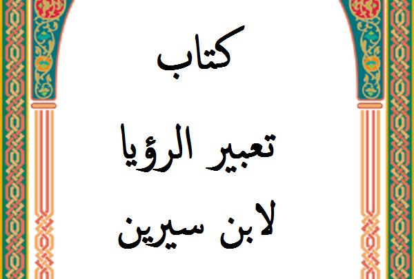 تعبير الرؤيا لابن سيرين ونبذة عن الإمام In 2021 Calligraphy Arabic Calligraphy