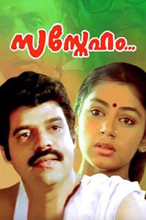 Sasneham 1990 Malayalam In Hd Einthusan In 2020 Movie Clip Music Director Music Videos