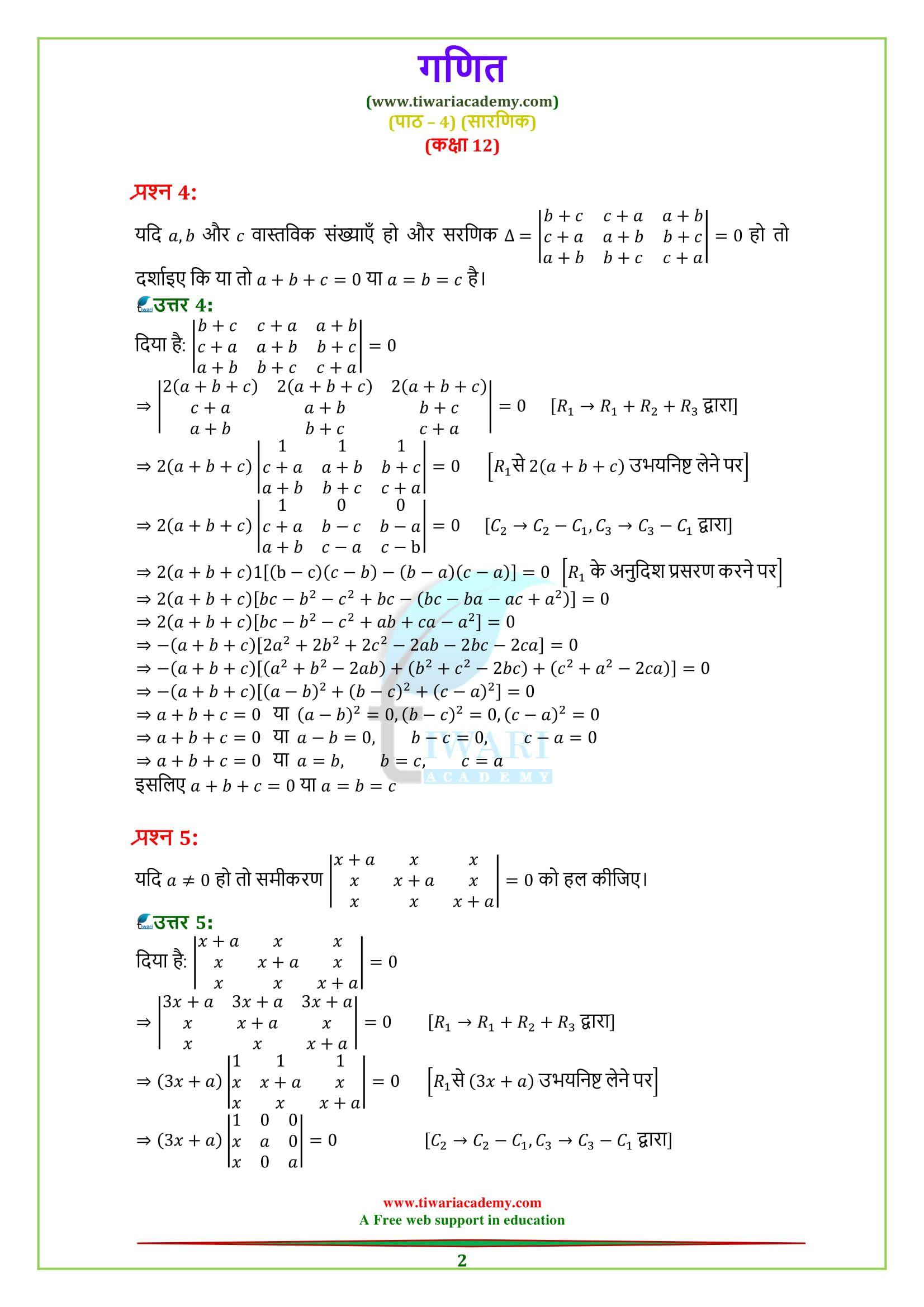Maths In Hindi Medium In 2021 Class 12 Maths 12th Maths Math [ 2339 x 1653 Pixel ]
