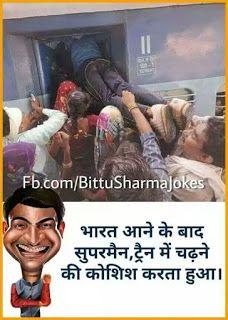 40 Latest Jokes Funny Jokes Jokes In Hindi English 40 Funniest Jokes Inspired Hindi Inspired Hindi Latest Jokes Some Funny Jokes Very Funny Jokes