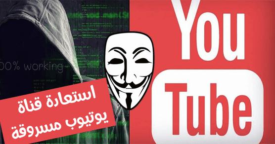 هل تعرضت قناتك اليوتيوب للسرقة او الاختراق إليك كيفية استعادتها Youtube Memes Ecard Meme