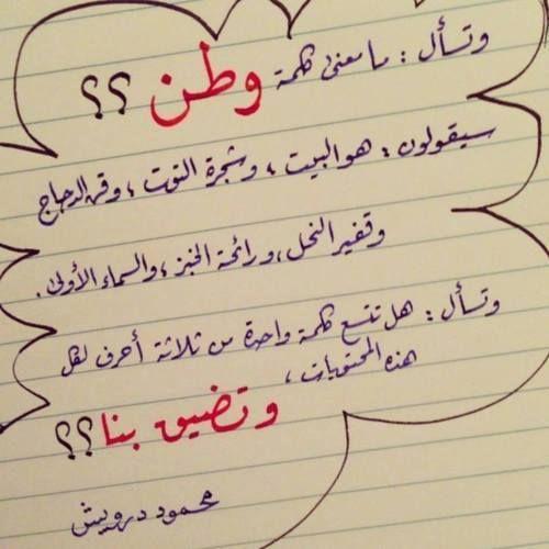 محمود درويش Funny Arabic Quotes Arabic Quotes Quotations