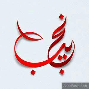 Arabic Calligraphy Calligraphy Logo Arabic Calligraphy Calligraphy Name