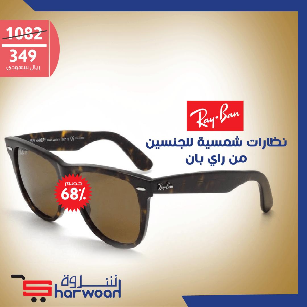 نظارات شمسية للجنسين من راي بان من شروة Rayban Wayfarer Sunglasses Oakley Sunglasses