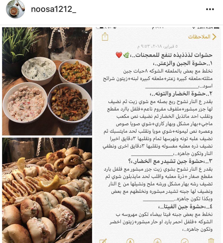 فطاير حشوات معجنات رمضان Food Receipes Cooking Recipes Desserts Heathy Food