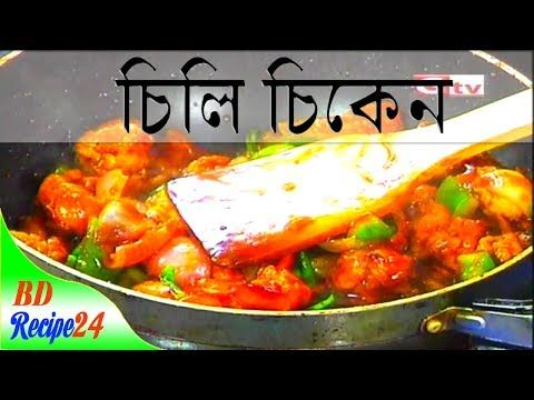 Chili chicken bangla recipe by zobayda ft ajker ranna youtube food chili chicken bangla recipe forumfinder Image collections
