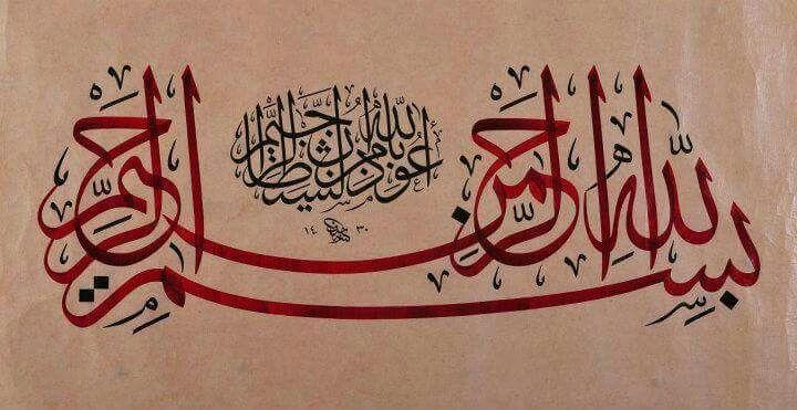 Pin by hüsnü akkaya on hüsnü calligraphy