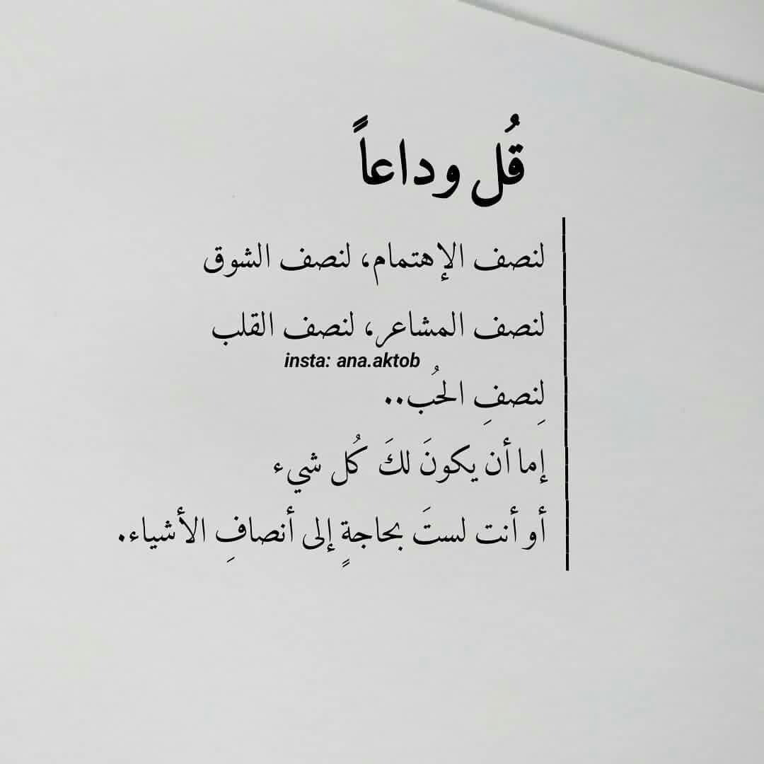 Pin By Fatima Nasir On Arabic Quotes Arabic Quotes Quotes Math