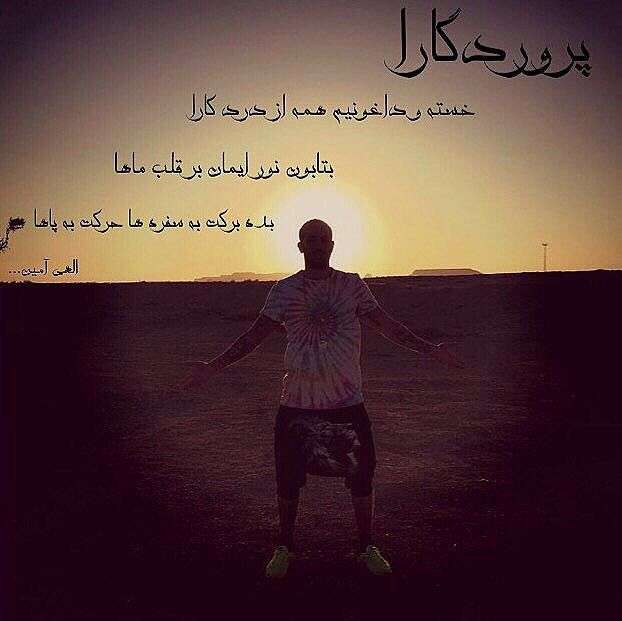 Amir Tataloo On Instagram ميريم سراغ دعاى هر شبمون و همه باهم دعا ميكنيم خدايا همه ى رفتگان رو ببخشو بيامرز خدا Instagram Posts Instagram Poster