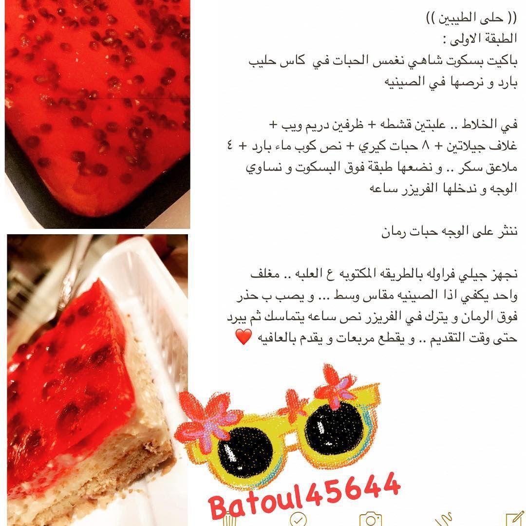 Pin By S On وصفات حلى صينية Save Food Food Desserts