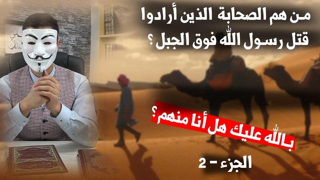 حقائق مغيبة 6 من هم الصحابة الذين أرادوا اغتيال رسول الله في تبوك Shia Muslim Fictional Characters Joker