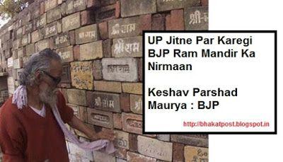 Bhakat Post: UP Jitne Par Karegi BJP Ram Mandir Ka Nirmaan
