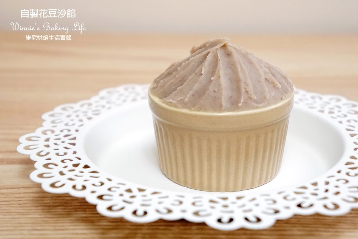 ♬∽維尼烘焙生活實錄∽♬: 自製花豆沙餡