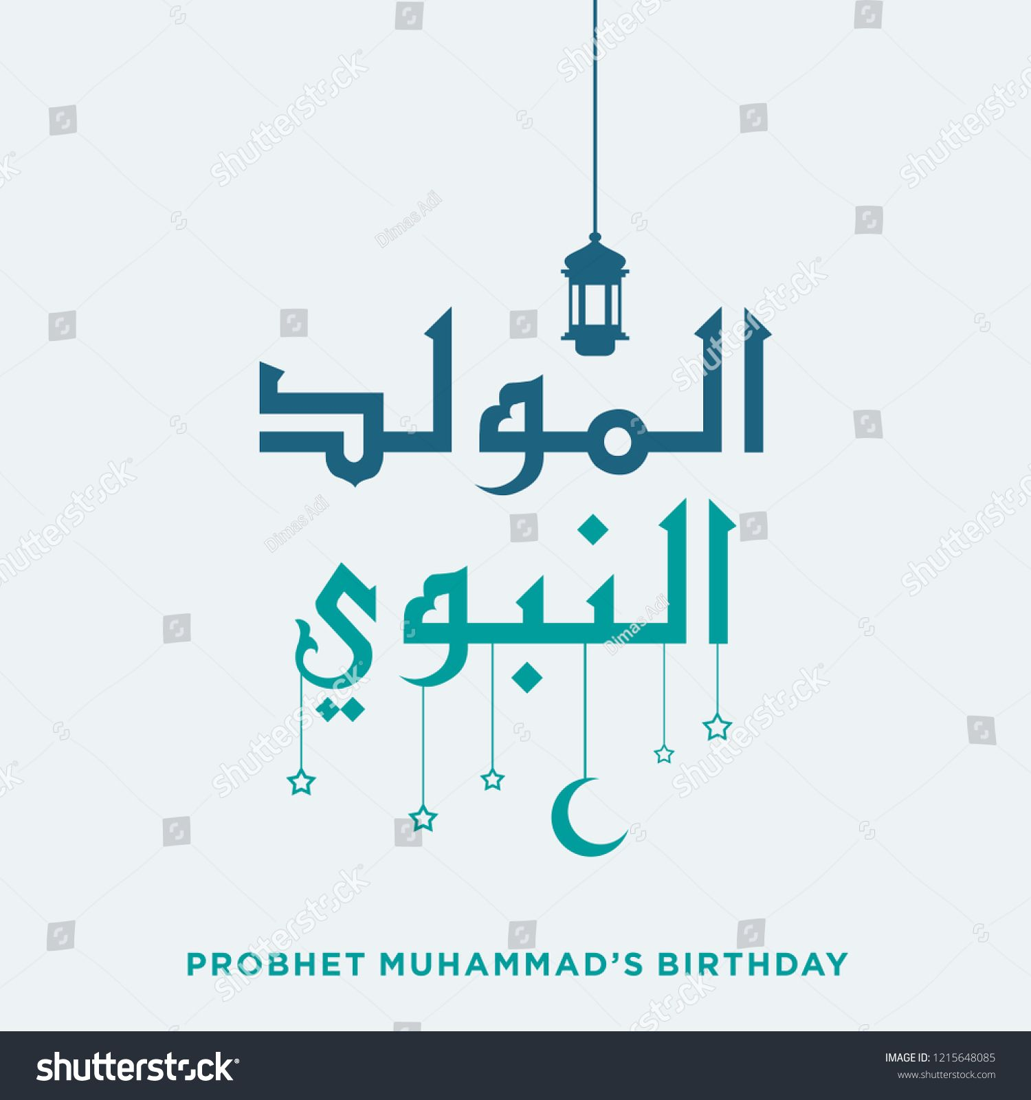 Al Mawlid Nabawi Calligraphy. Flat Islamic Design Vector
