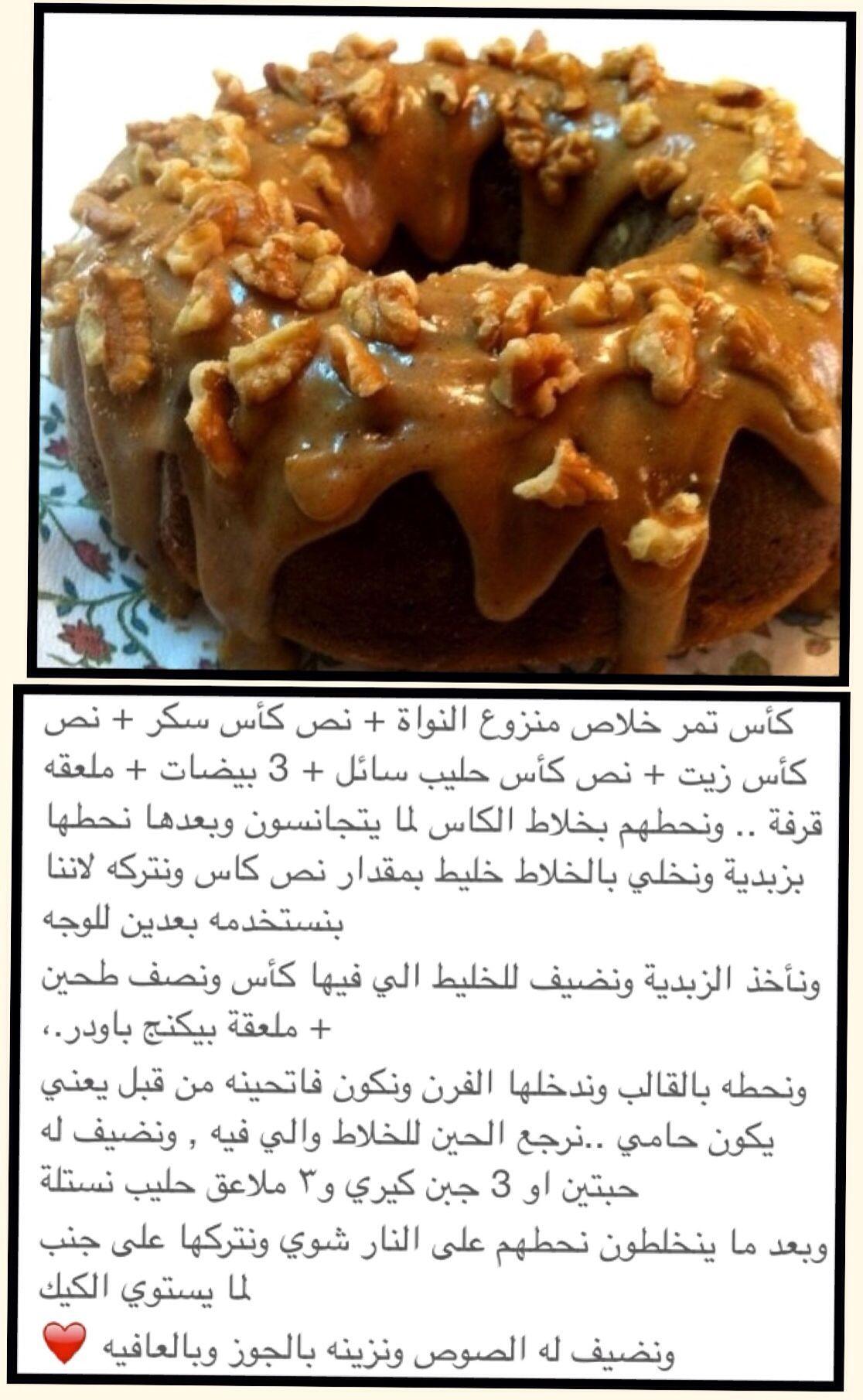pinterest ramadan arabic food and ramadan middle eastern food dessert recipes forumfinder Gallery