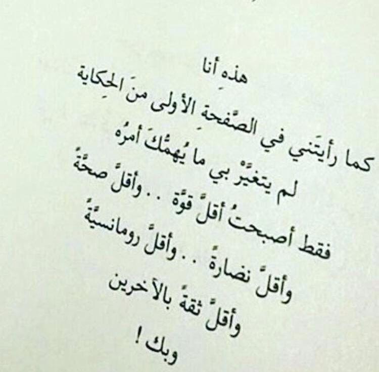 هذه أنا Arabic Quotes Quotes Words