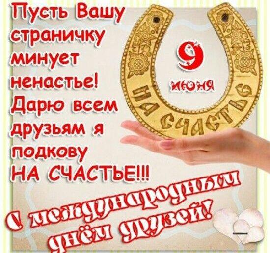 С Днем друзей статусы – С Международным днем друзей стихи ...