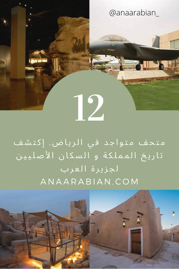متاحف الرياض Museum Historical Place Riyadh