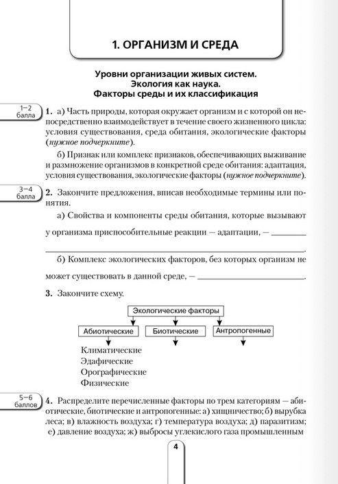 Готовые домашние задания по биологии хруцкая 2018 для 11 класса