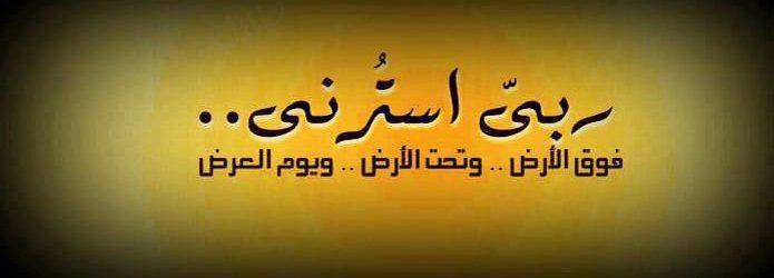 يارب سترك Calligraphy Arabic Calligraphy Arabic