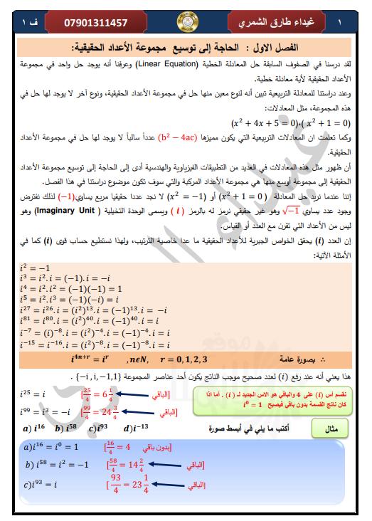 ملزمة رياضيات سادس احيائي 2021 Pdf احدث نسخة الاستاذ العراقي In 2021 Linear Equations Math Books