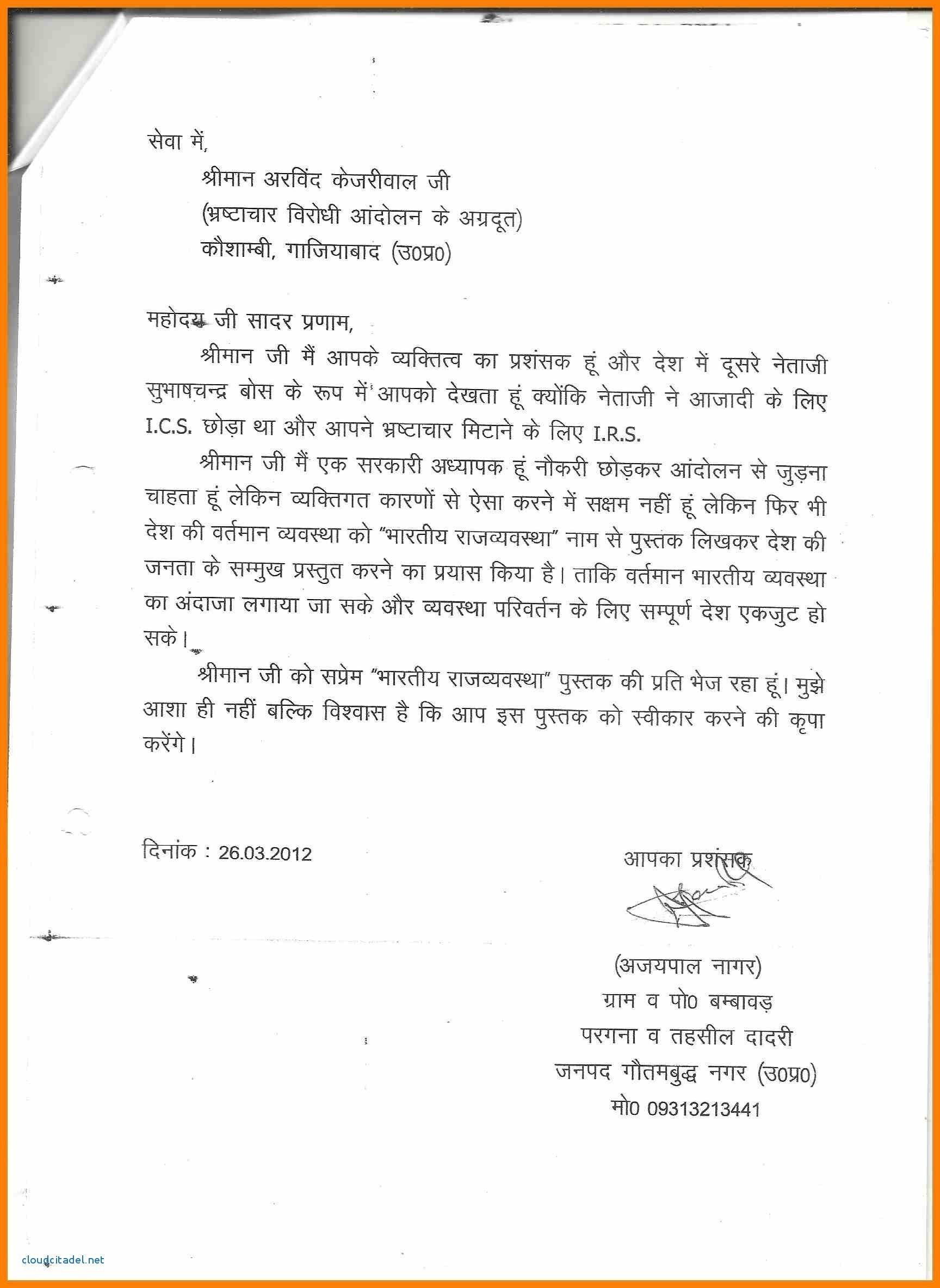 You Can See This New Marathi Application Letter format for