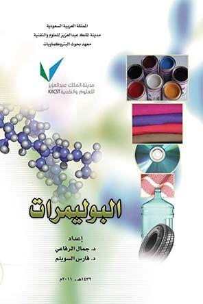 كتيب البوليميرات تركيبها وخواصها الكيمياء العربي Organic Chemistry Books Organic Chemistry Chemistry