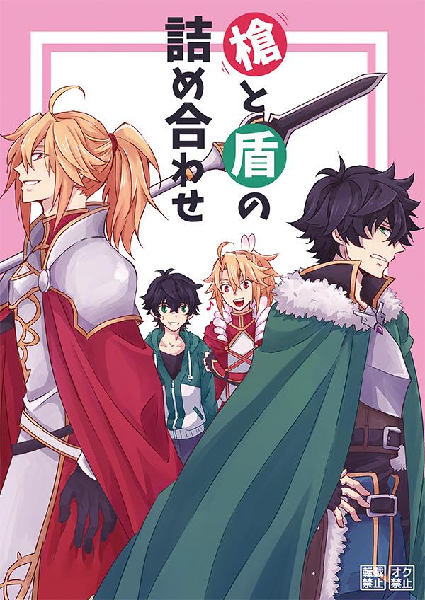 Doujinshi The Rising Of The Shield Hero Kitamura Motoyasu X Iwatani Naofumi Ƨã¨ç›¾ã®è©°ã'åˆã'ã› Ͻ†ãƒ—ラス Buy From Otaku Republic Hero Doujinshi Anime Japan