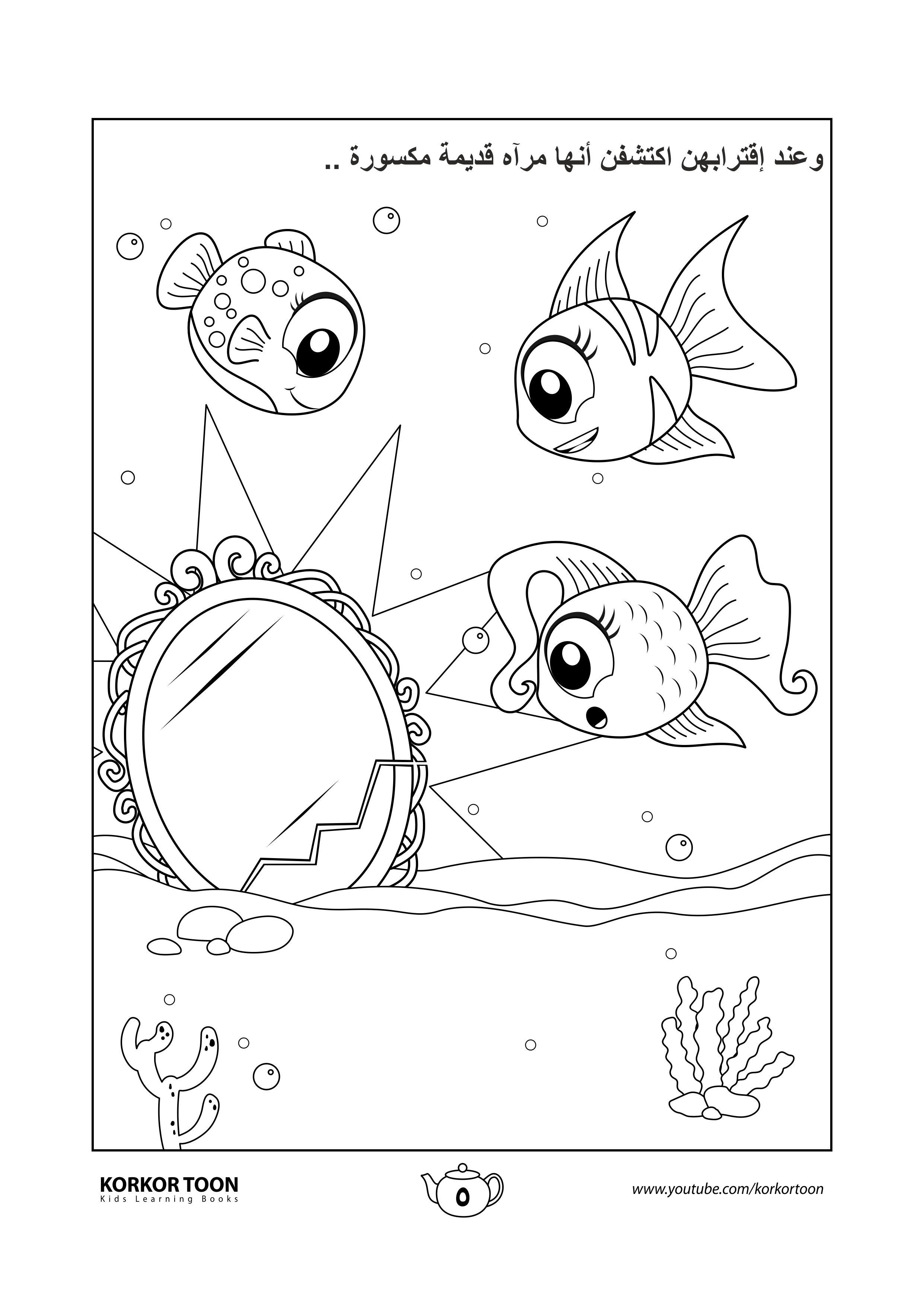 كتاب تلوين قصة السمكة المميزة صفحة 5 In 2021 Coloring Books Color Books