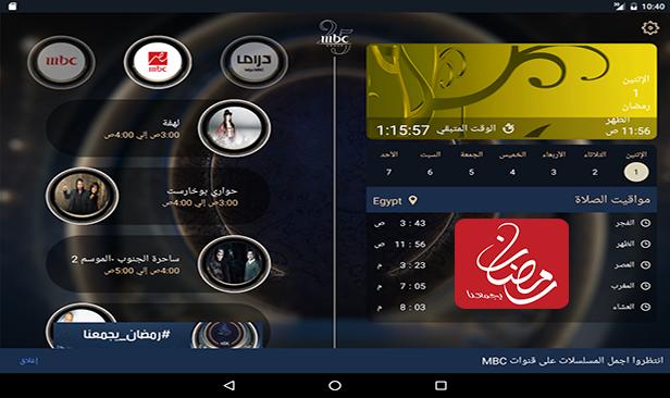 تحميل تطبيق ام بي سي رمضان Mbc Ramadan للأندرويد Oulu Ramadan Radio