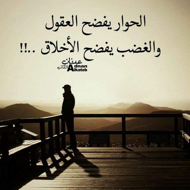 روائع السياسة واﻷدب Xxxxfreedomxxx تويتر Wisdom Quotes Life Words Quotes Funny Arabic Quotes