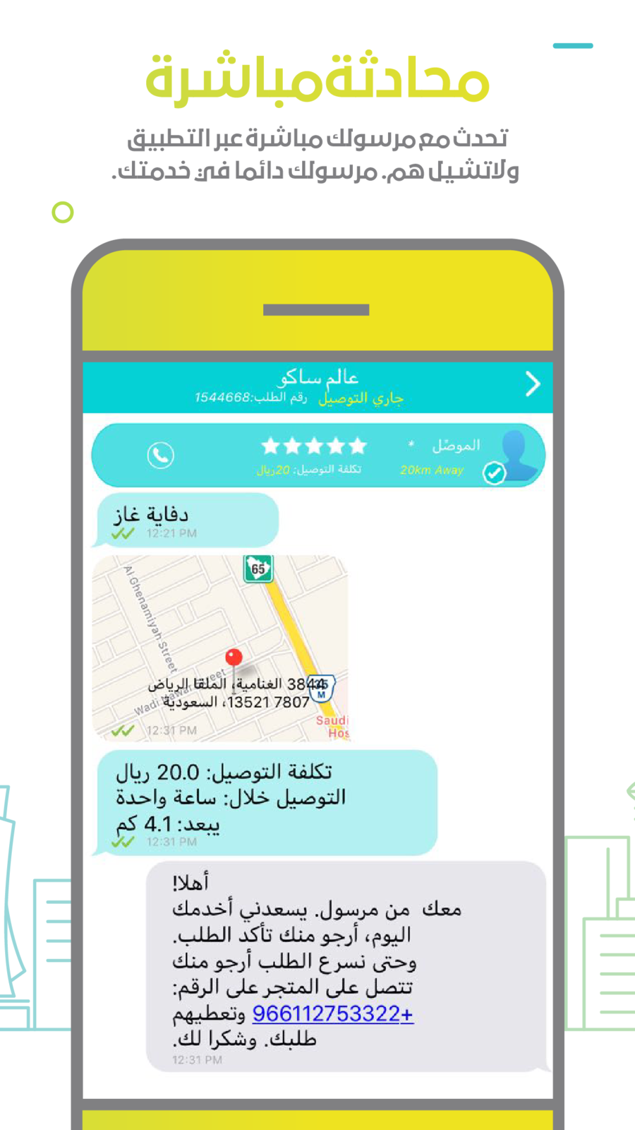 Mrsool Apps App Appstore Ios Iphone Games App Iphone