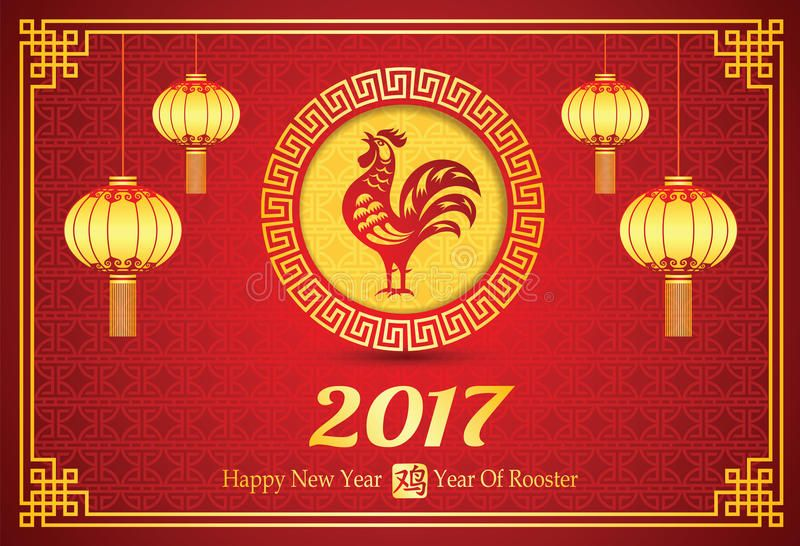 Chinese new year 2017. Happy Chinese new year 2017 card is
