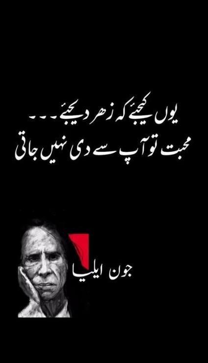 Best Funny Urdu urdu love poetry Shazuuu 3