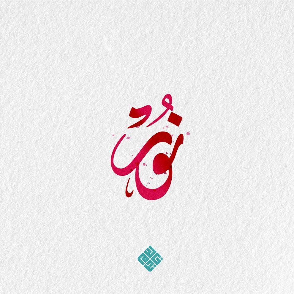 اسم نور Alphabet Letters Design Calligraphy Art Paper Flower Letters