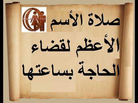 صلاة الأسم الأعظم لقضاء الحاجة بساعتها Youtube Quran Quotes Inspirational Islam Facts Islamic Inspirational Quotes